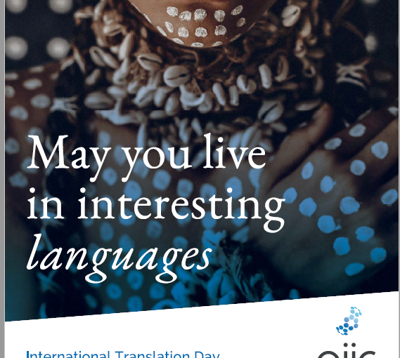 Interesting languages this year